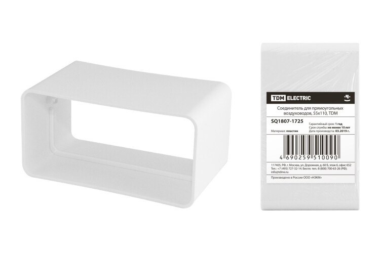 Соединитель для прямоугольных воздуховодов, 55х110 | SQ1807-1725 | TDM