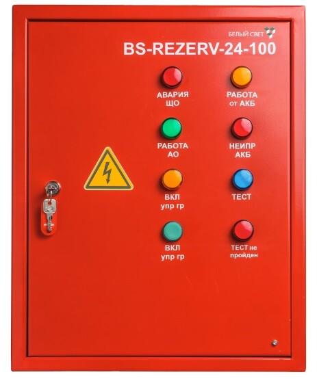 Источник бесперебойного питания ИБП BS-REZERV-230/24-100-1-AT 230В/24В 100Вт IP54 | a13891 | Белый свет