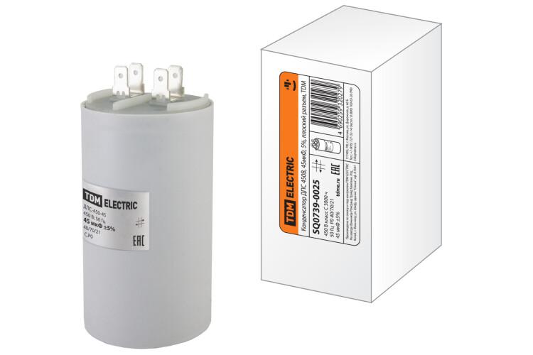Конденсатор ДПС 450В, 45мкФ, 5%, плоский разъем | SQ0739-0025 | TDM