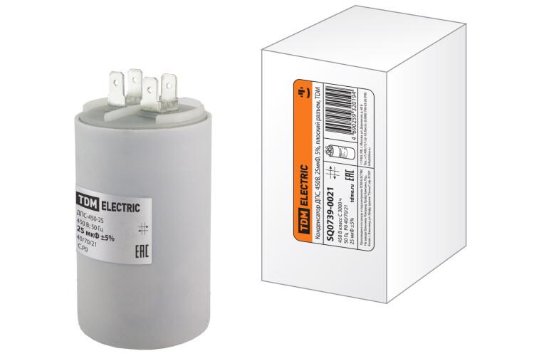 Конденсатор ДПС, 450В, 25мкФ, 5%, плоский разъем | SQ0739-0021 | TDM