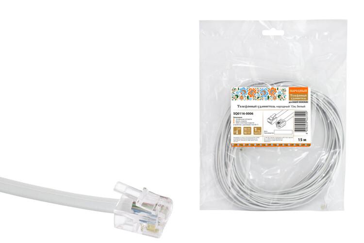 Телефонный удлинитель народный 15м, белый   SQ0116-0006   TDM